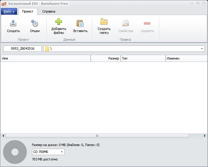 Создание загрузочного ISO в BurnAware