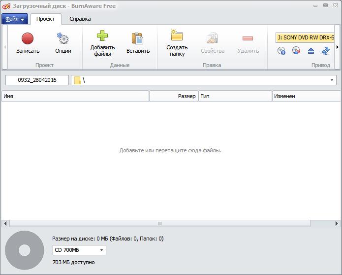 Создание загрузочного диска в BurnAware