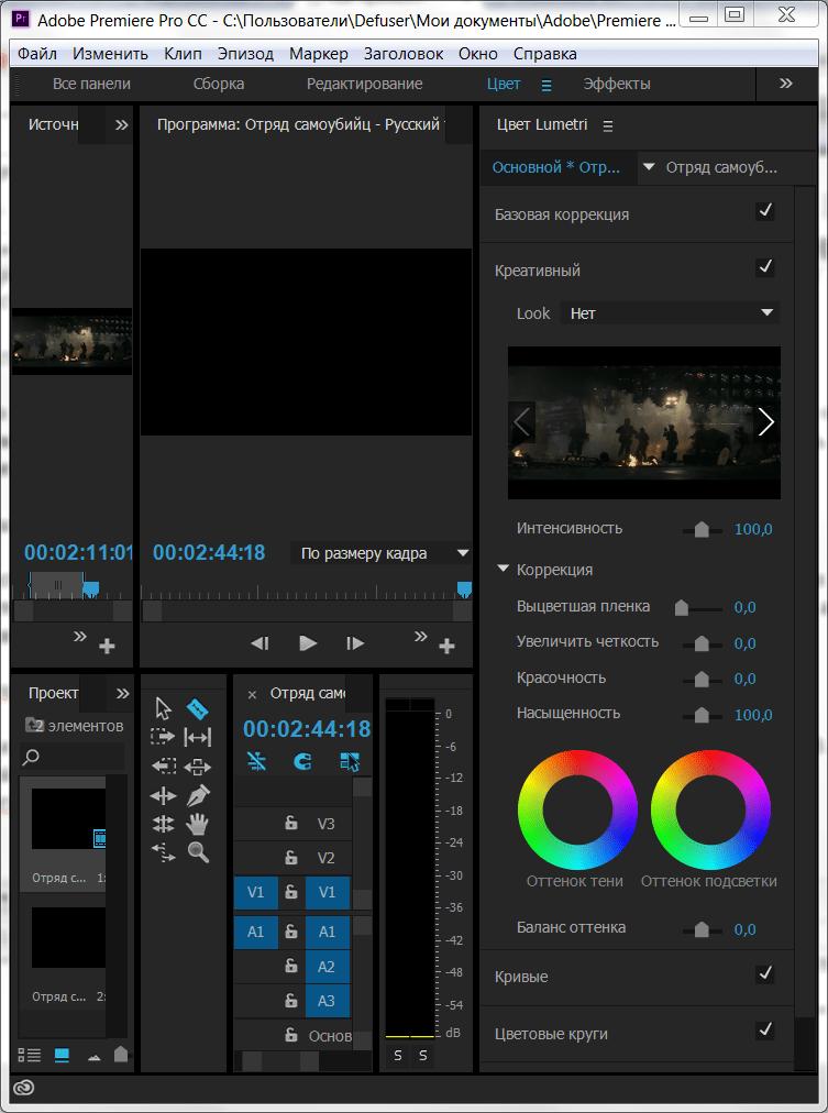 Цветокоррекция в Adobe Premiere Pro