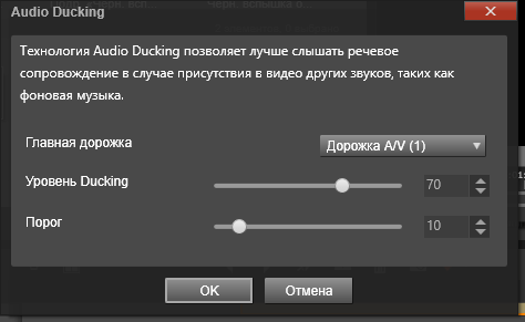 Технология Auto Ducking в Pinnacle Studio