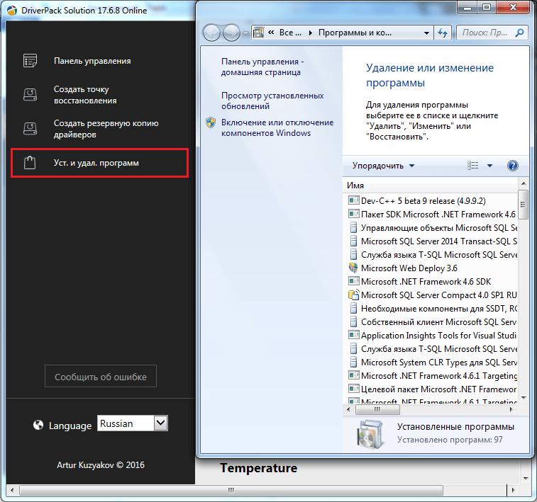 Удаление программ в DriverPack Solution