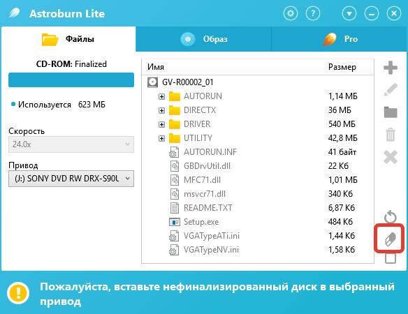 Удаление всей информации с диска в Astroburn