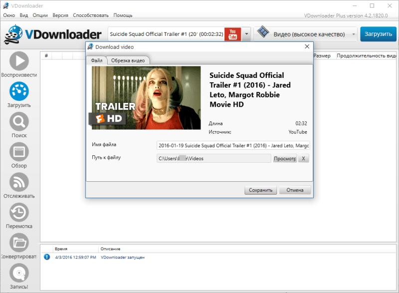 Удобный процесс загрузки видеозаписей в VDownloader