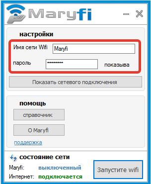 Установка логина и пароля в MaryFi