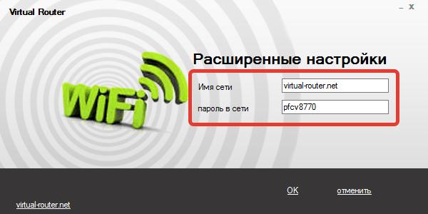 Установка логина и пароля в Virtual Router Plus