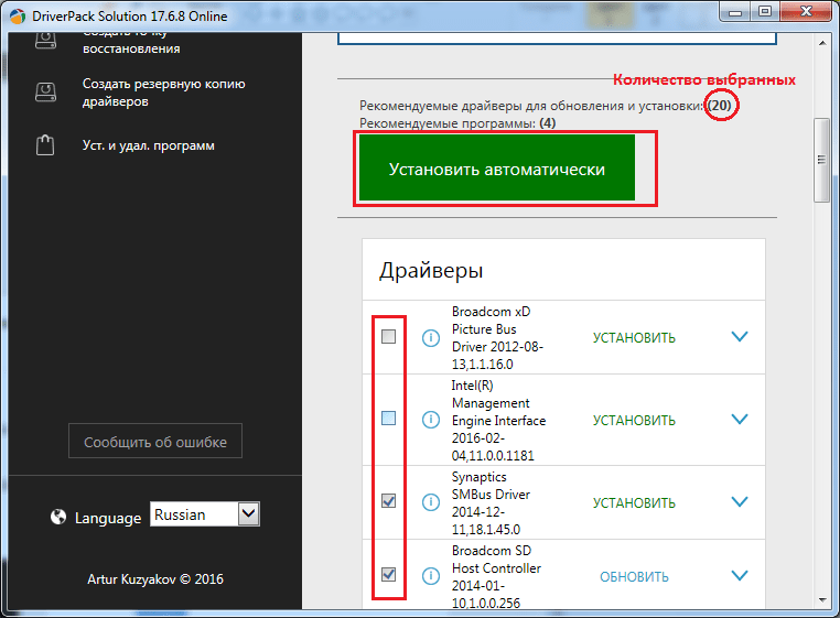 Установка нескольких драйверов разом в DriverPack Solution