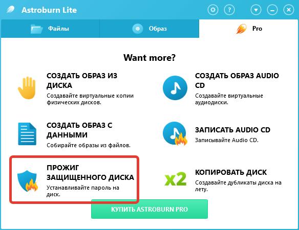 Установка пароля на диск в Astroburn