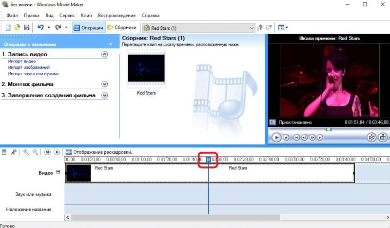 Установка ползунка редактирования в Windows Movie Maker