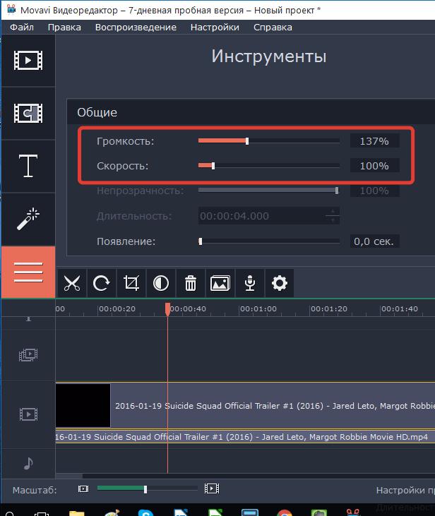 Увеличение скорости и громкости видеозаписи в Movavi Video Editor
