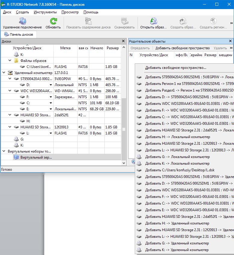 Виртуальный RAID массив в R-STUDIO (2)