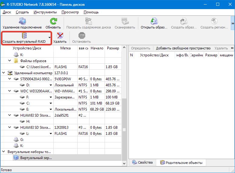 Виртуальный RAID массив в R-STUDIO