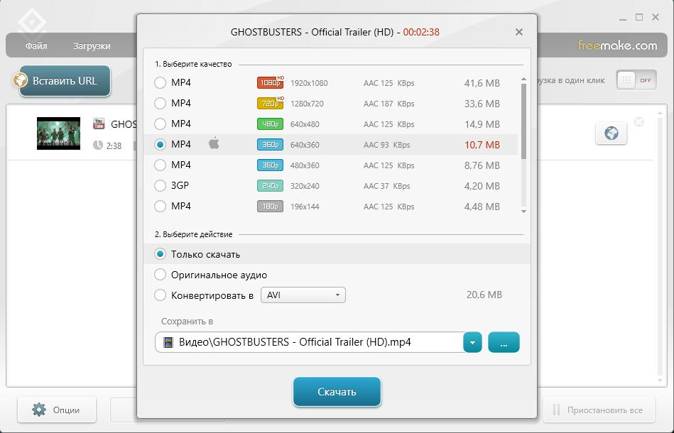 Возможность выбора формата и качества в Freemake Video Downloader