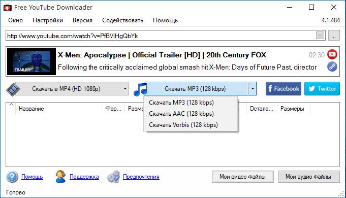 Встроенный конвертер в Free YouTube Downloader