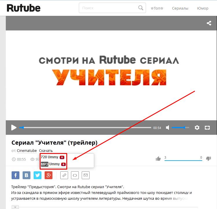 Выбор формата RuTube в SaveFrom