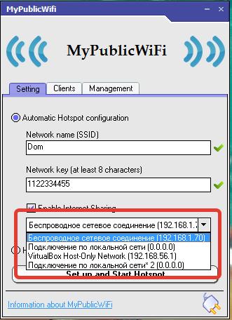 Выбор интернет-соединения в MyPublicWiFi