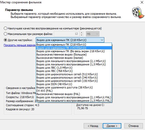 Выбор качества сохраняемого видео в Windows Movie Maker