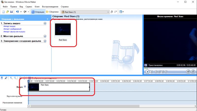Windows Movie Maker с добавленным видео