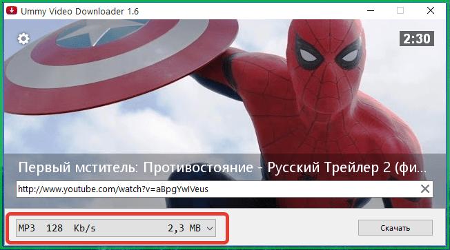 Загрузка аудио в Ummy Video Downloader