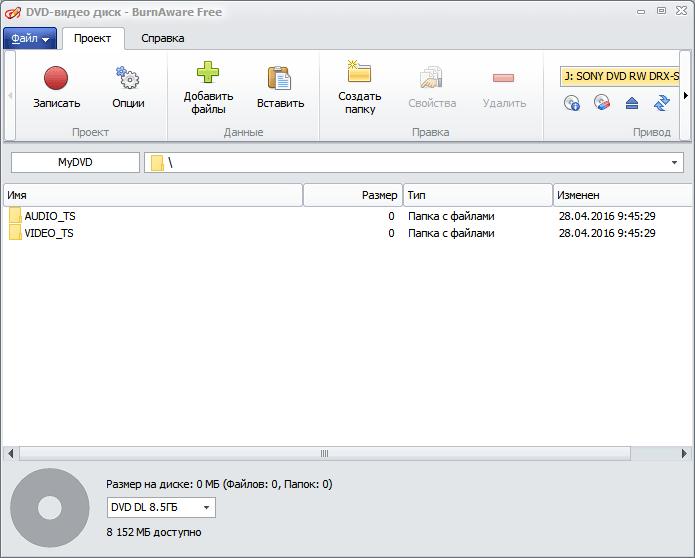 Запись DVD-диска в BurnAware