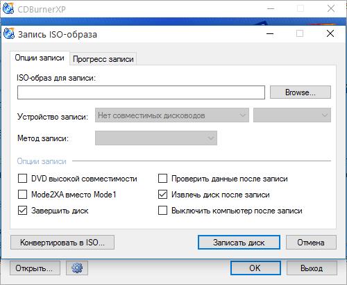 Запись ISO-образа на диск в CDBurnerXP