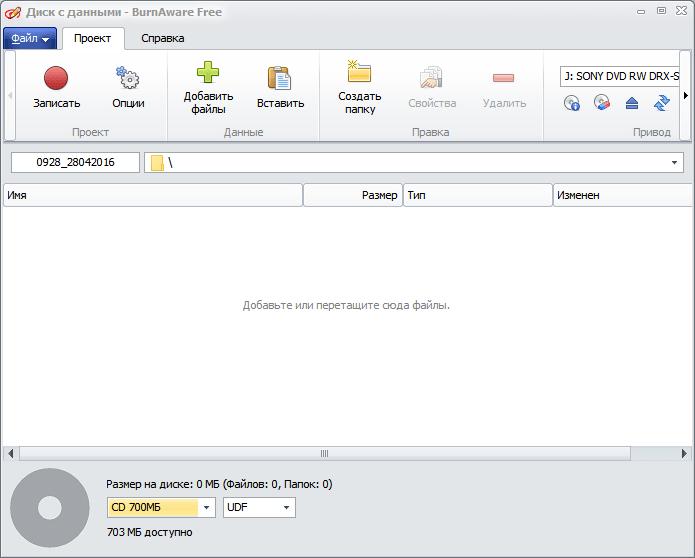 Запись диска с данными в BurnAware