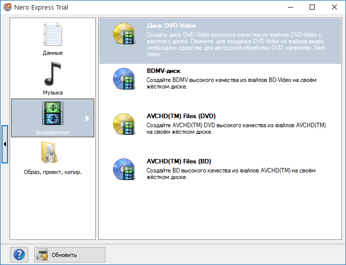 Запись диска с видео в Nero