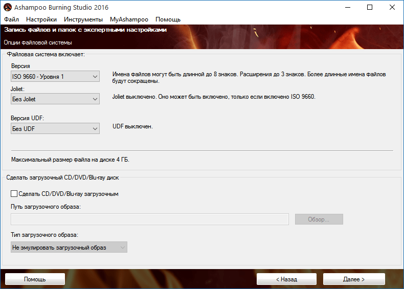 Запись файлов на диск с расширенными настройками в Ashampoo Burning Studio