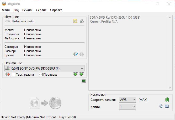 Запись образа на диск в ImgBurn