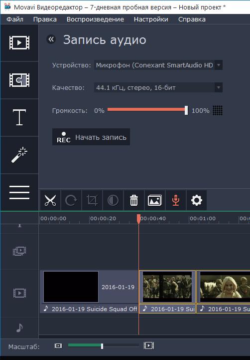 Запись звука в Movavi Video Editor