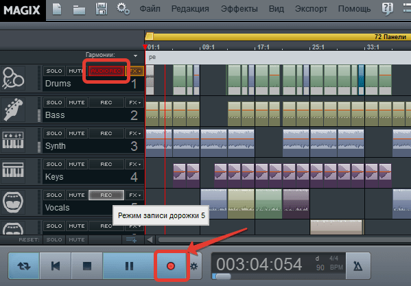 запись в Magix Music Maker