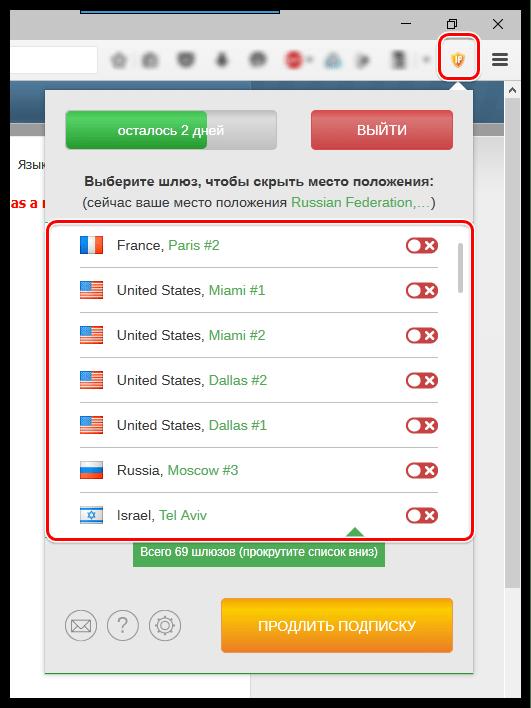 Большой выбор прокси-серверов в Hide My IP