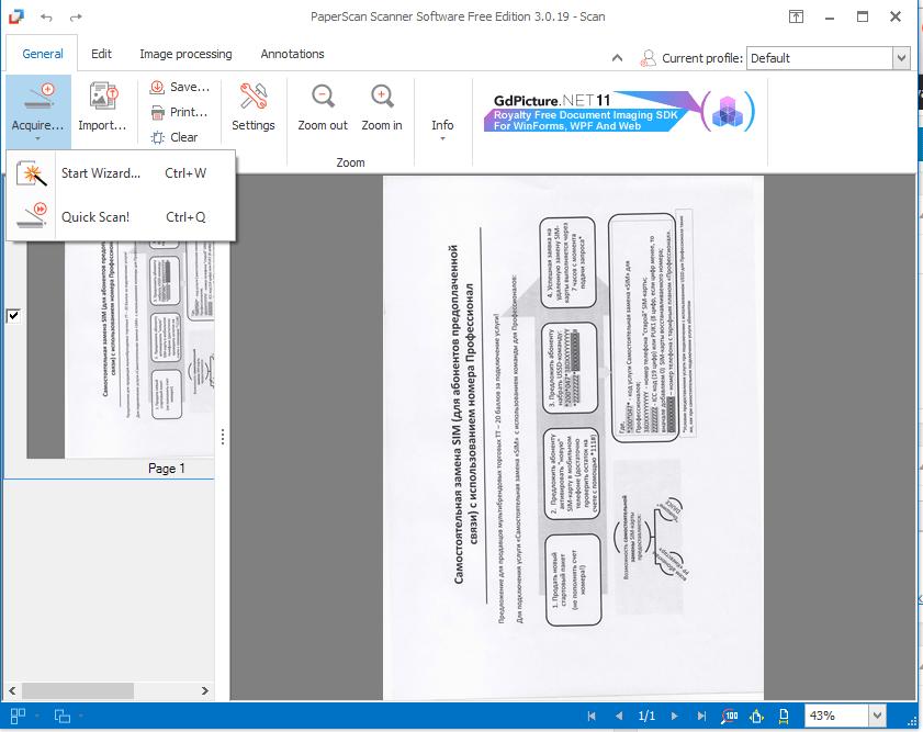 Быстрое сканирование в PaperScan