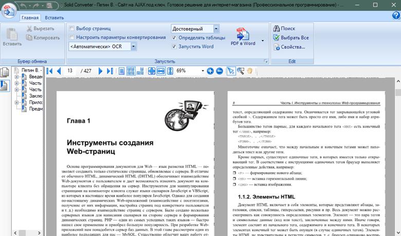 Чтение PDF в Solid Converter PDF