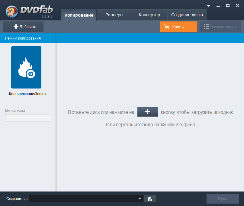 DVDFab скачать бесплатно