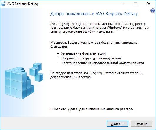 Дефрагментация реестра в TuneUp Utilities