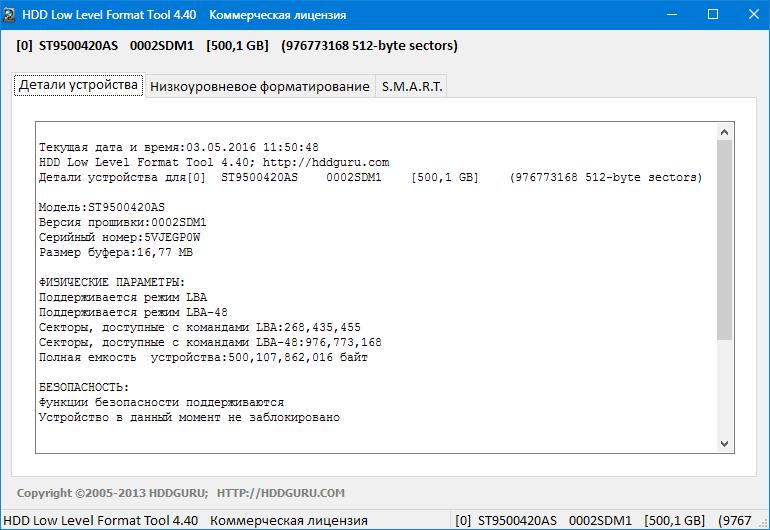 Детали устройства HDD Low Level Format Tool