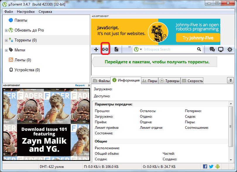 Добавление URL торрента в программе uTorrent
