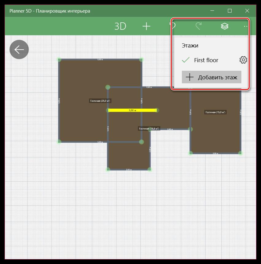 Добавление этажей в Planner 5D