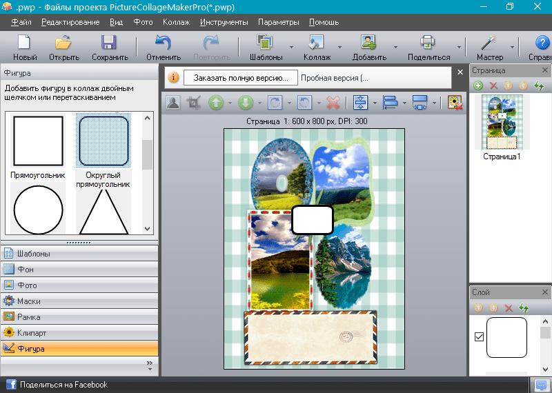 Добавление фигур в Picture Collage Maker Pro