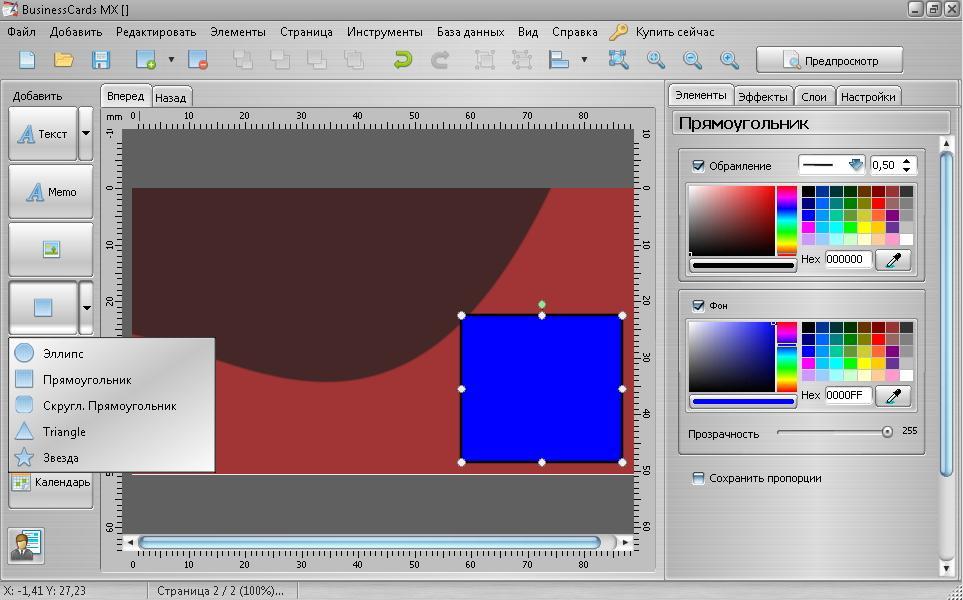 Добавление и настройка простых графических элементов в BusinessCards MX