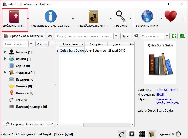 Добавление книги в Calibre в Чем открыть fb2