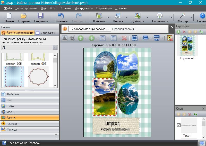 Добавление рамок в Picture Collage Maker Pro