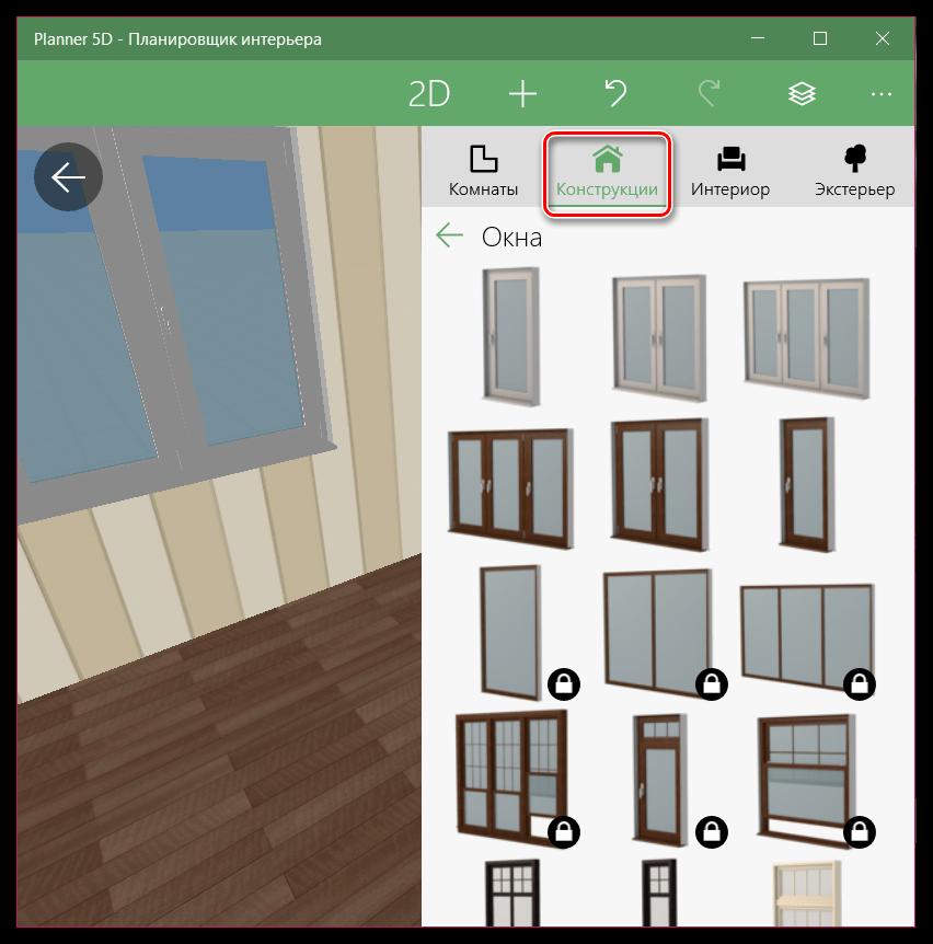 Добавление различных конструкций в Planner 5D