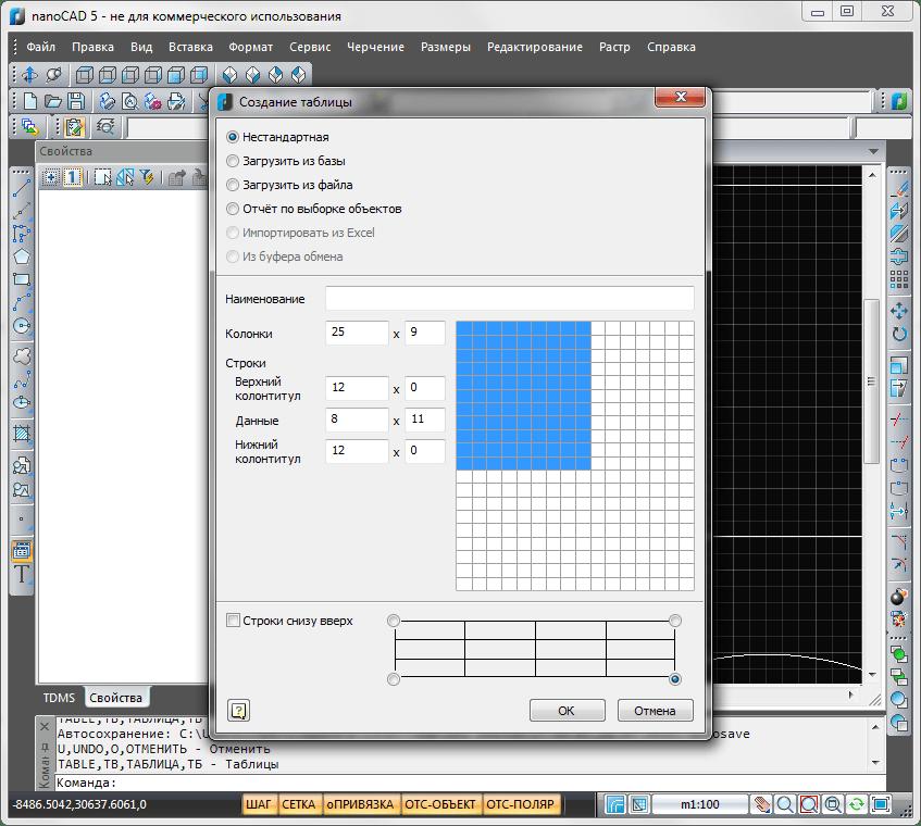 Добавление таблиц в NanoCAD