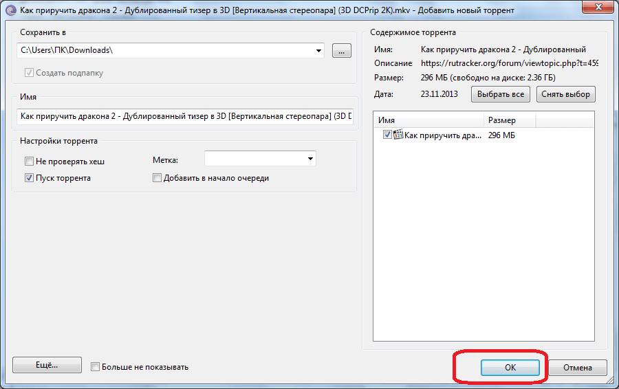 Добавление торрент-файла в программу BitTorrent
