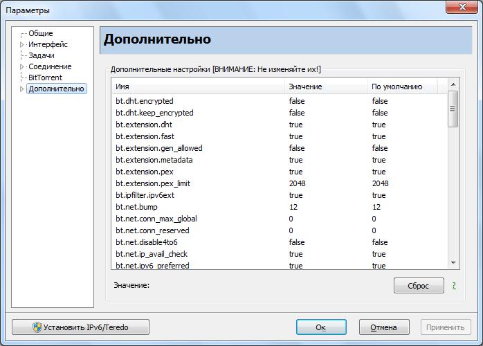 Дополнительные настройки программы BitSpirit