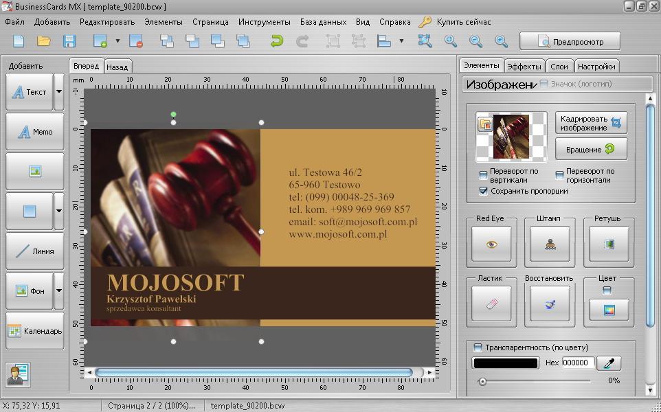 Дополнительные возможности для работы с изображениями в BusinessCards MX