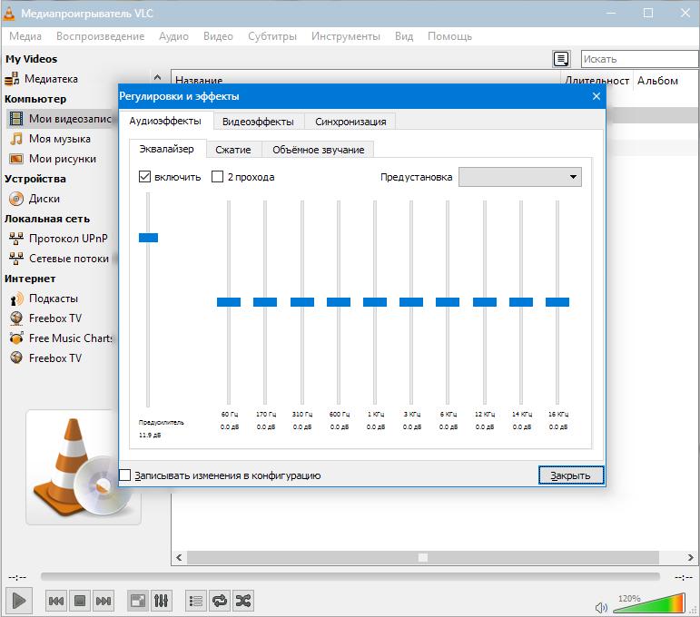 Эффекты и фильтры VLC Media Player (2)