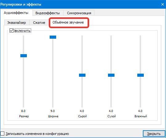 Эффекты и фильтры VLC Media Player (4)