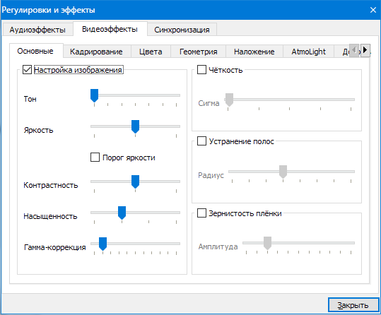 Эффекты и фильтры VLC Media Player (5)